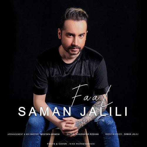 دانلود ترانه جدید سامان جلیلی فال