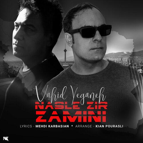 دانلود ترانه جدید وحید یگانه نسل زیرزمینی