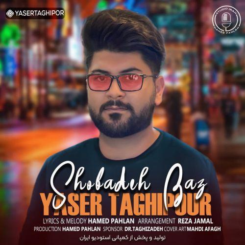 دانلود ترانه جدید یاسر تقی پور شعبده باز
