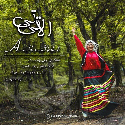 دانلود ترانه جدید امیرحسین نوشالی الا تی تی