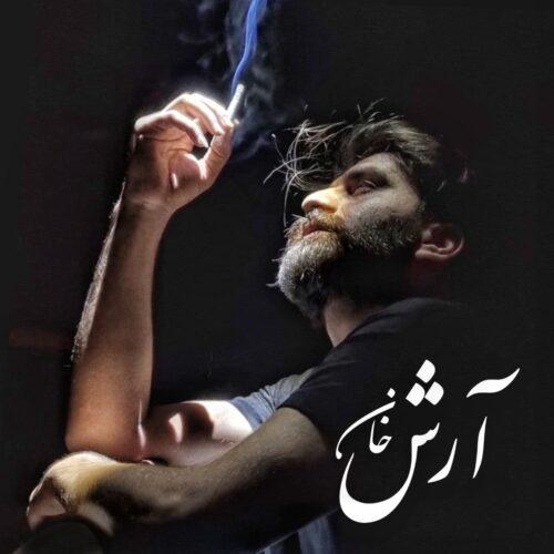 دانلود ترانه جدید آرش خان عشق تلخ