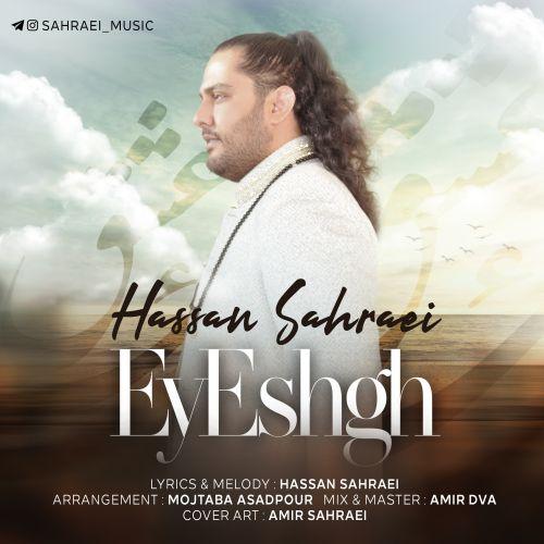 دانلود ترانه جدید حسن صحرایی ای عشق