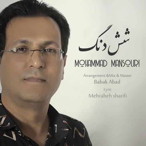 دانلود ترانه جدید محمد منصوری شش دنگ