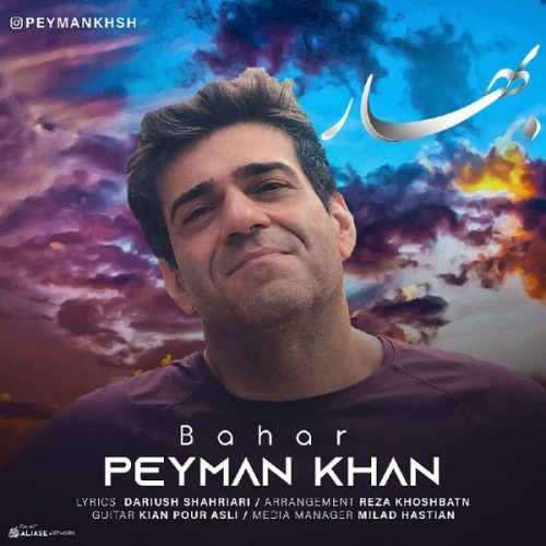 دانلود ترانه جدید پیمان خان بهار